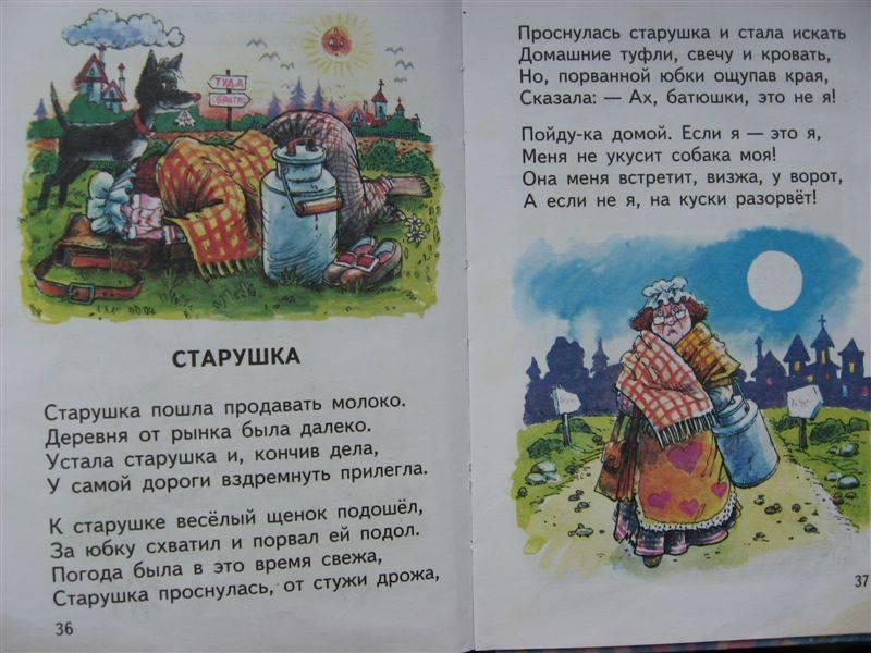 Иллюстрация 1 из 5 для Вот какой рассеянный - Самуил Маршак   Лабиринт - книги. Источник: Юта