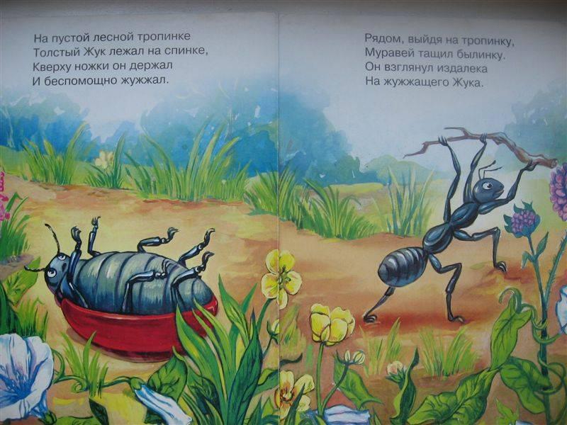 Иллюстрация 1 из 3 для Толстый жук - Сергей Михалков | Лабиринт - книги. Источник: Юта
