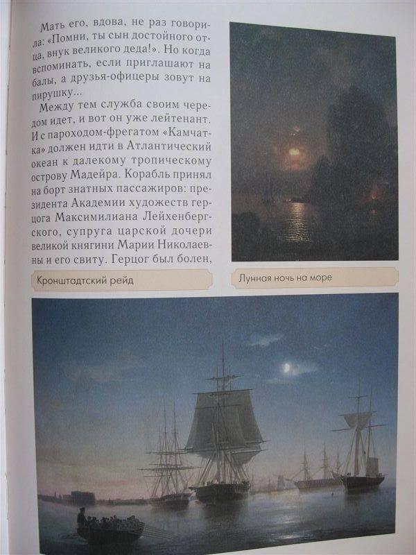Иллюстрация 1 из 3 для Боголюбов - Инна Гамазкова | Лабиринт - книги. Источник: Юта