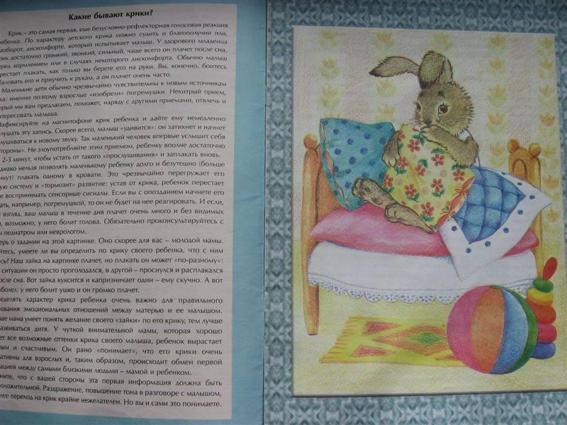 Иллюстрация 1 из 3 для Погремушка: Слышу - не слышу. Развитие слуха. Для детей от 0 до 2 лет   Лабиринт - книги. Источник: Юта