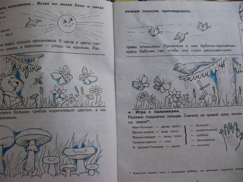 Иллюстрация 1 из 3 для Веселые прописи для малышей. Для детей 4-6 лет | Лабиринт - книги. Источник: Юта