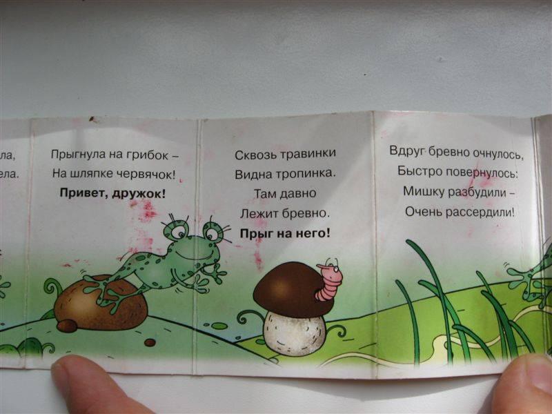 Иллюстрация 1 из 3 для Истории на ночь: Лягушка   Лабиринт - книги. Источник: Юта