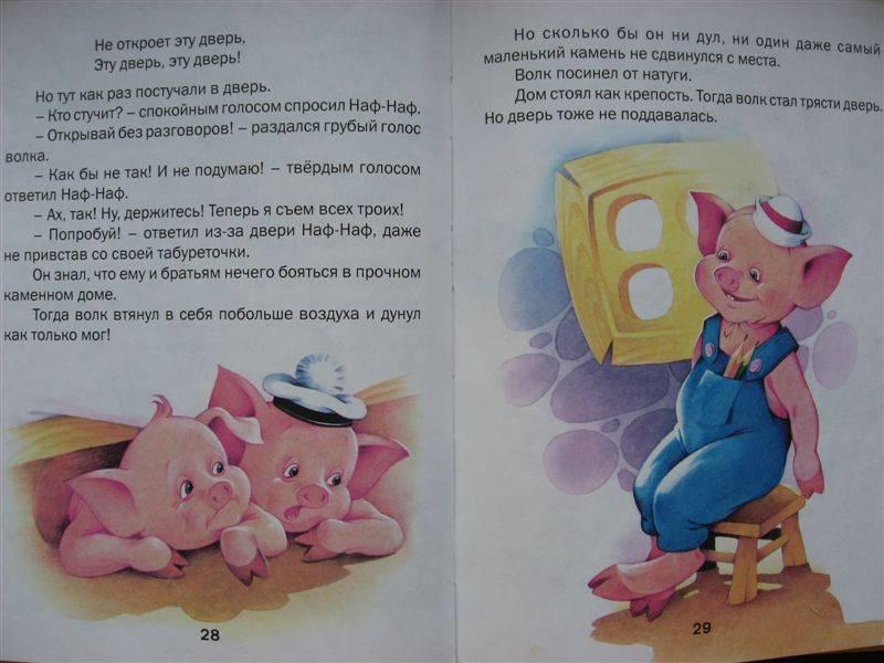 Иллюстрация 1 из 3 для Веселые истории. Сказки и рассказ - Сергей Михалков | Лабиринт - книги. Источник: Юта