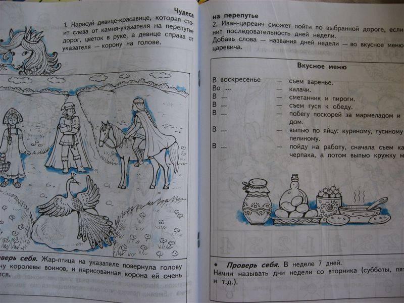 Иллюстрация 1 из 3 для Занимательная логика. Для детей 5-7 лет | Лабиринт - книги. Источник: Юта
