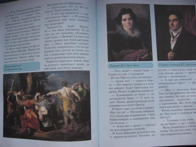 Иллюстрация 1 из 8 для Орест Кипренский - Наталия Соломко | Лабиринт - книги. Источник: Юта