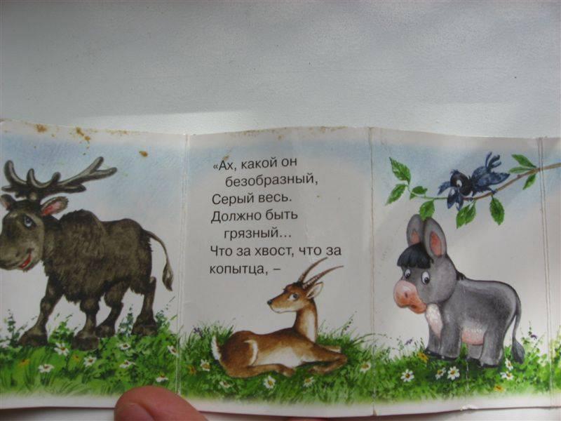 Иллюстрация 1 из 3 для Стихи для малышей: Осленок | Лабиринт - книги. Источник: Юта