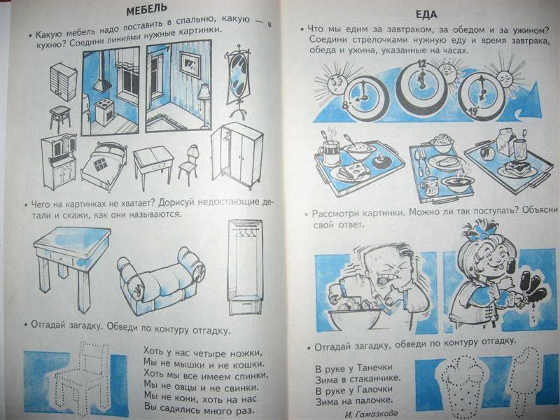Иллюстрация 1 из 3 для Расширяем словарь малышей 4-5лет (Приложение) - Лариса Козырева   Лабиринт - книги. Источник: Юта