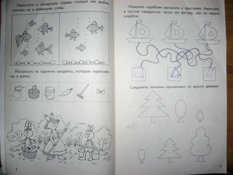 Иллюстрация 1 из 3 для Готовимся к школе: Учимся наблюдать, думать и запо - Елена Соколова | Лабиринт - книги. Источник: Юта