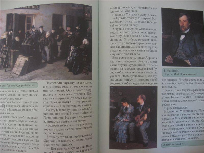 Иллюстрация 1 из 3 для Прянишников - Инесса Чудовская | Лабиринт - книги. Источник: Юта