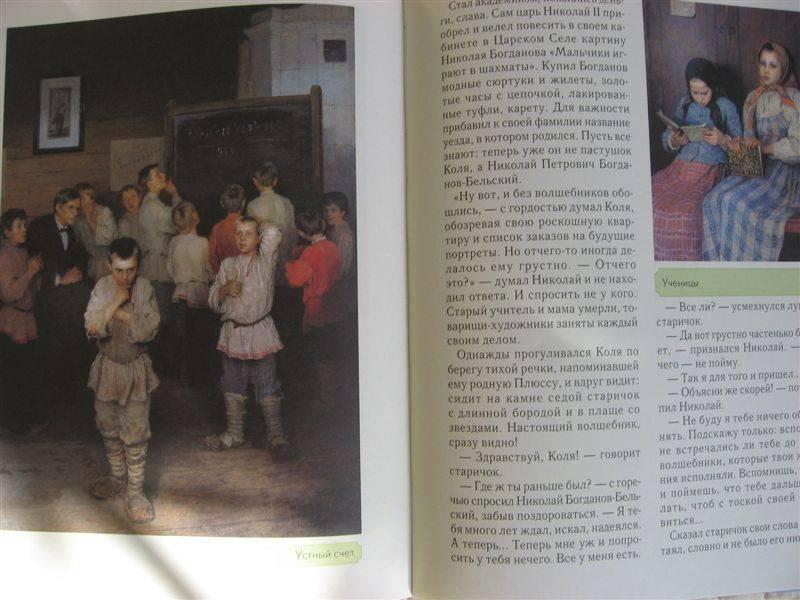Иллюстрация 1 из 3 для Богданов - Бельский - Екатерина Мурашова | Лабиринт - книги. Источник: Юта