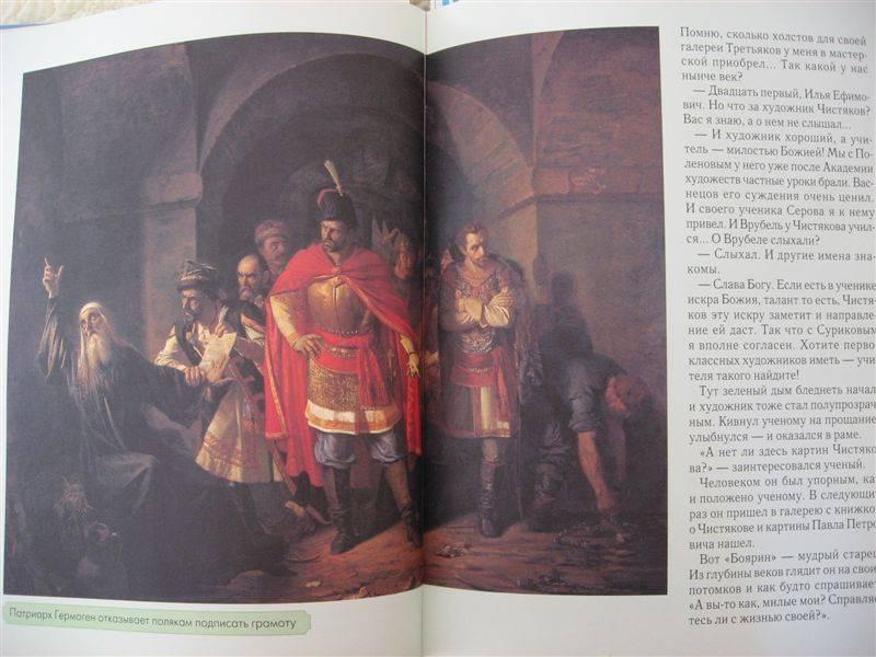 Иллюстрация 1 из 3 для Чистяков - Светлана Винокурова | Лабиринт - книги. Источник: Юта