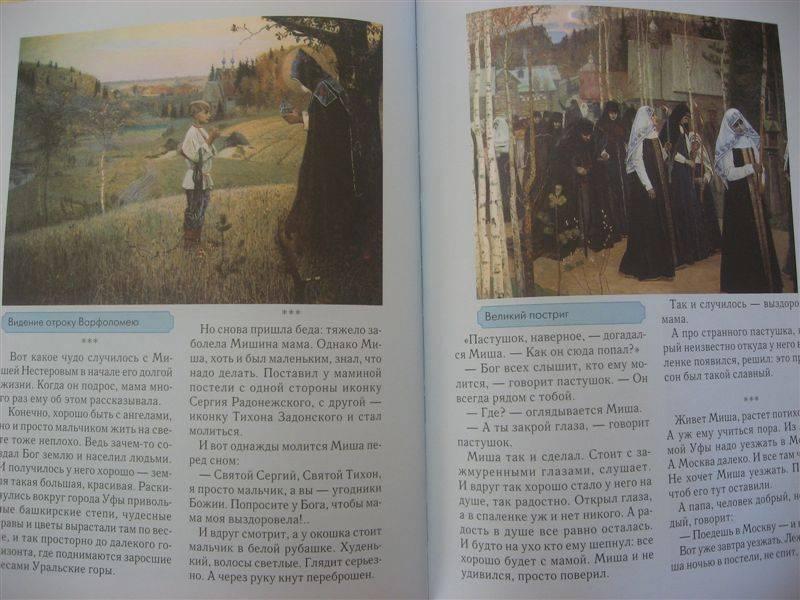 Иллюстрация 1 из 3 для Нестеров - Ольга Римко   Лабиринт - книги. Источник: Юта