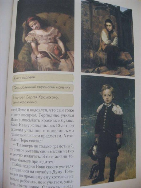 Иллюстрация 1 из 3 для Крамской - Ольга Колпакова | Лабиринт - книги. Источник: Юта