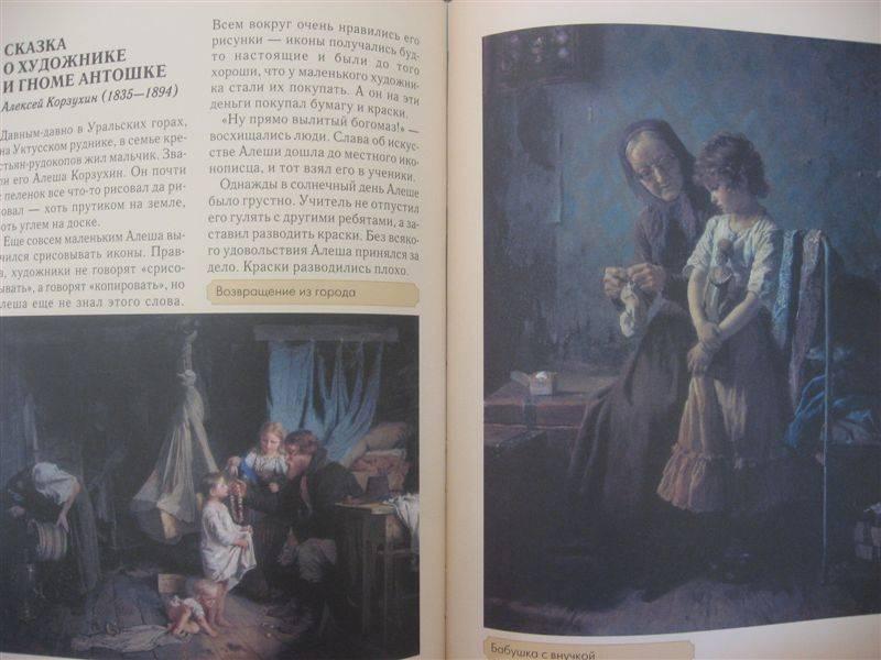 Иллюстрация 1 из 3 для Корзухин - Игорь Жуков   Лабиринт - книги. Источник: Юта