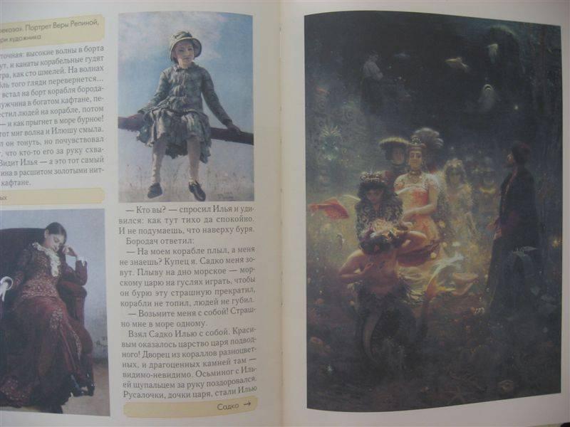 Иллюстрация 1 из 3 для Репин - Светлана Винокурова   Лабиринт - книги. Источник: Юта