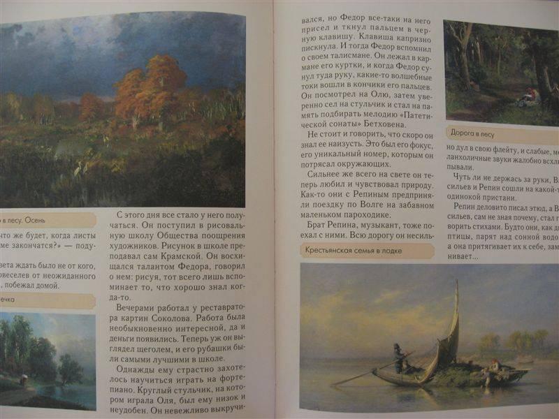 Иллюстрация 1 из 3 для Васильев - Людмила Жукова | Лабиринт - книги. Источник: Юта