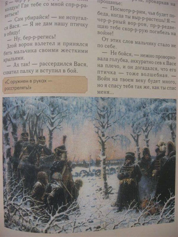 Иллюстрация 1 из 3 для Верещагин - Наталия Соломко | Лабиринт - книги. Источник: Юта