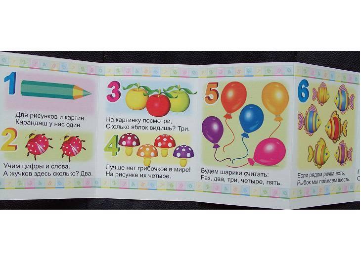 Иллюстрация 1 из 3 для Пушистики: Счет/Раскладушки   Лабиринт - книги. Источник: мама малыша
