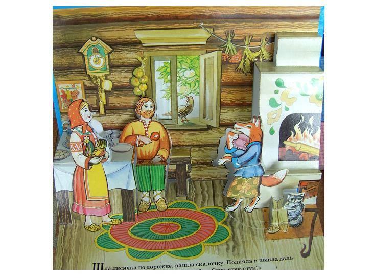 Иллюстрация 1 из 2 для Лисичка со скалочкой | Лабиринт - книги. Источник: мама малыша