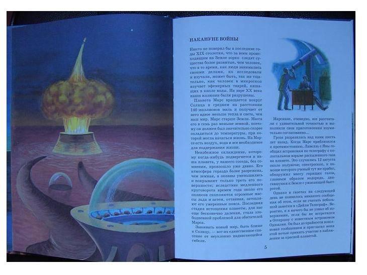 Иллюстрация 1 из 2 для Война миров - Герберт Уэллс | Лабиринт - книги. Источник: мама малыша