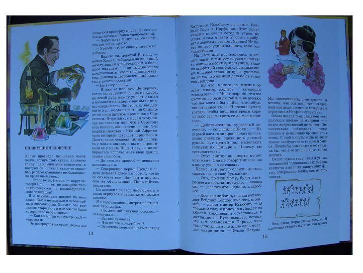 Иллюстрация 1 из 2 для Приключения Шерлока Холмса - Артур Дойл | Лабиринт - книги. Источник: мама малыша