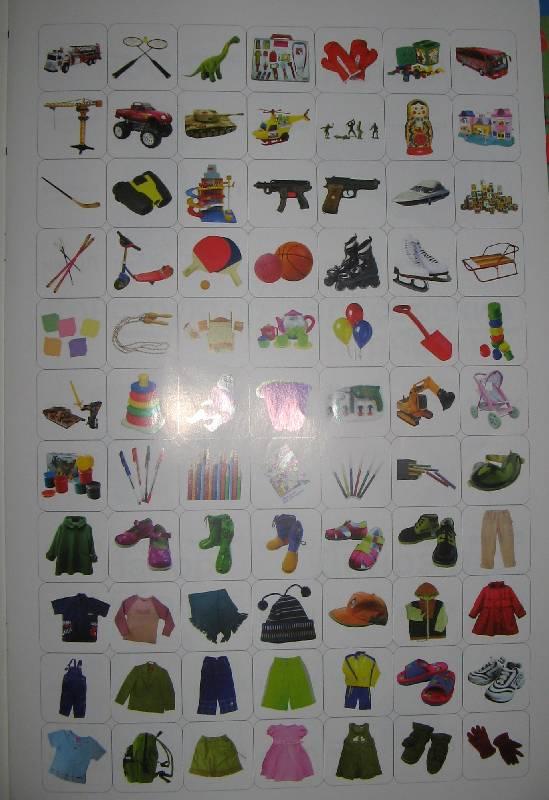 Иллюстрация 1 из 3 для Детский мир: Для детей 4-5 лет - Николай Зайцев | Лабиринт - книги. Источник: Читательница