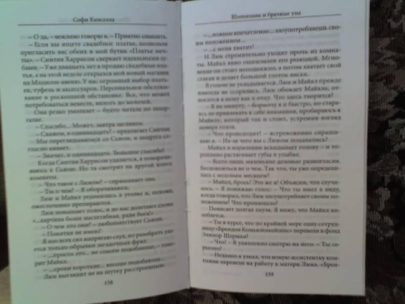 Иллюстрация 1 из 6 для Шопоголик и брачные узы - Софи Кинселла | Лабиринт - книги. Источник: Olikuzmina