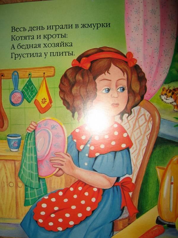 Иллюстрация 1 из 4 для Котята: Стихи - Ирина Токмакова | Лабиринт - книги. Источник: Jazz