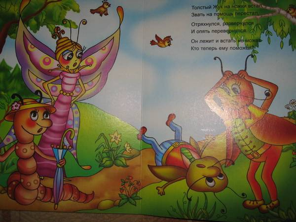 Иллюстрация 1 из 3 для Толстый жук - Сергей Михалков | Лабиринт - книги. Источник: Jazz
