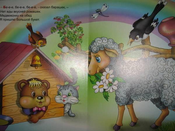 Иллюстрация 1 из 2 для Про мишку-малышку - Мария Каминская | Лабиринт - книги. Источник: Jazz
