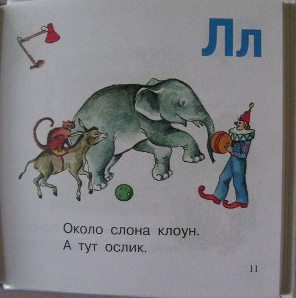 Иллюстрация 1 из 7 для Букварик - Наталья Павлова   Лабиринт - книги. Источник: Солнышко