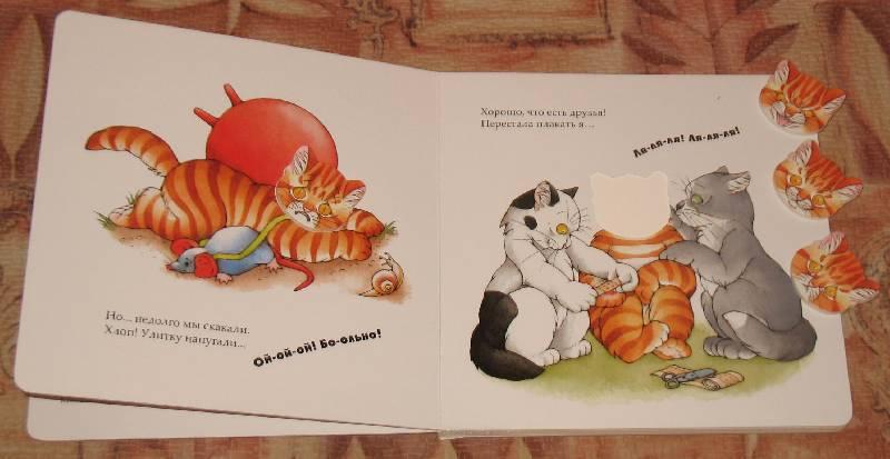 Иллюстрация 1 из 4 для Маленькая кошечка, как твои дела? | Лабиринт - книги. Источник: Прокудина Ольга