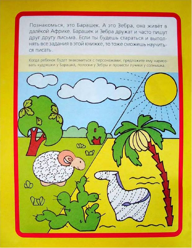 Иллюстрация 1 из 4 для Готовимся к письму. Для детей 3-4 лет. (с обучающим лото) - Светлана Гаврина | Лабиринт - книги. Источник: Лана