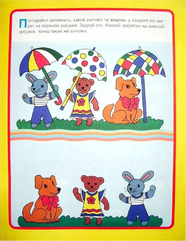 Иллюстрация 1 из 6 для Память. Для детей  3-4 лет.  (книжка с накл.) - Светлана Гаврина   Лабиринт - книги. Источник: Лана