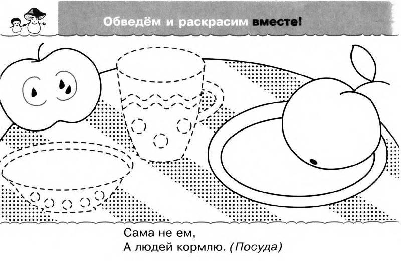 Иллюстрация 1 из 4 для Прописи. Тренируем пальчики/3-4года | Лабиринт - книги. Источник: Лана
