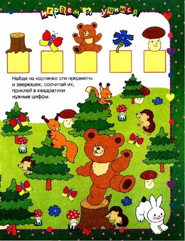 Иллюстрация 1 из 8 для Считай без ошибок. Играем и учимся - И. Попова | Лабиринт - книги. Источник: Лана