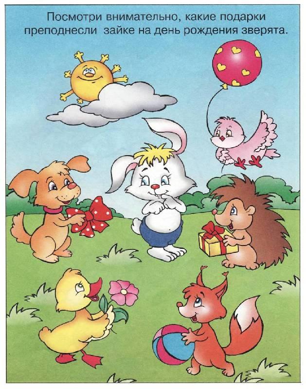 Иллюстрация 1 из 4 для Тренируем память. Рабочая тетрадь для детей 4-5лет - Светлана Гаврина | Лабиринт - книги. Источник: Лана