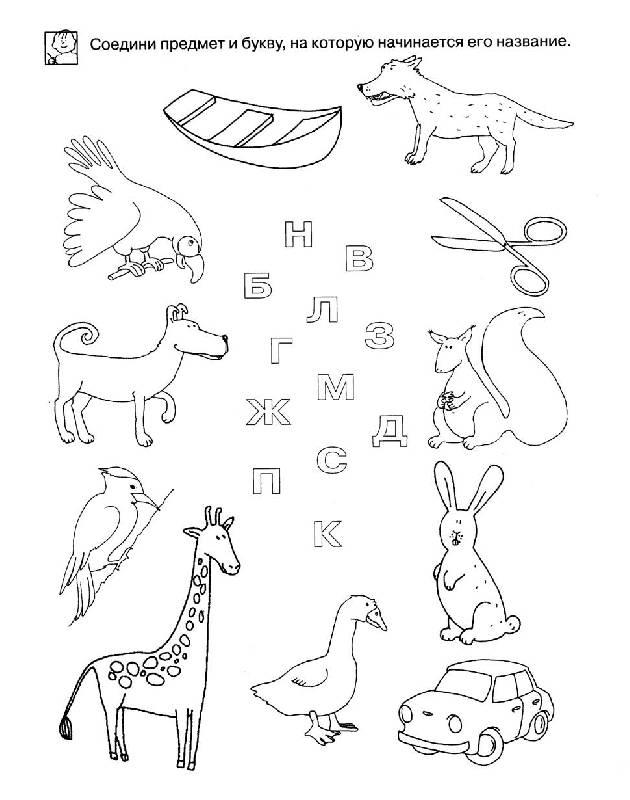 Иллюстрация 1 из 5 для Учимся читать. Рабочая тетрадь для детей 6-7лет - Светлана Гаврина   Лабиринт - книги. Источник: Лана