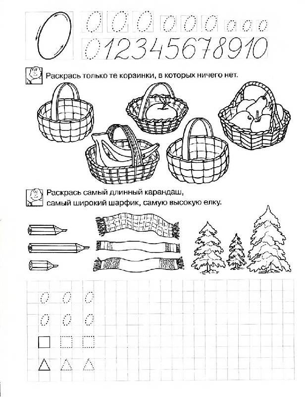 Иллюстрация 1 из 5 для Учимся считать. Рабочая тетрадь для детей 6-7 лет - Светлана Гаврина | Лабиринт - книги. Источник: Лана