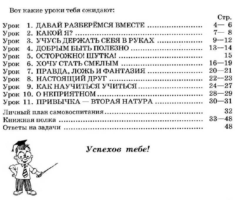 Иллюстрация 1 из 8 для Уроки Знайки: Воспитай себя. - Зайцев, Насонкина | Лабиринт - книги. Источник: Лана