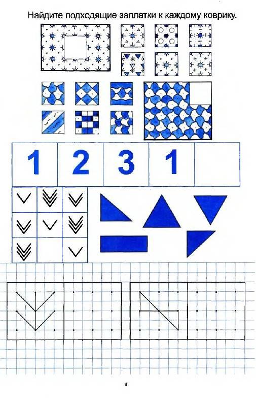 Иллюстрация 1 из 8 для Игры и упражнения на внимание и мышление | Лабиринт - книги. Источник: Лана