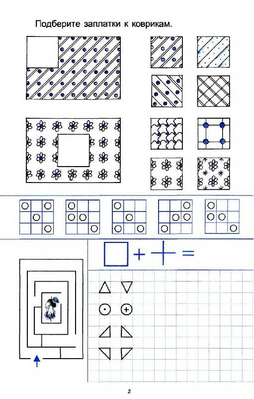 Иллюстрация 1 из 5 для Веселые задачки для маленьких умников | Лабиринт - книги. Источник: Лана