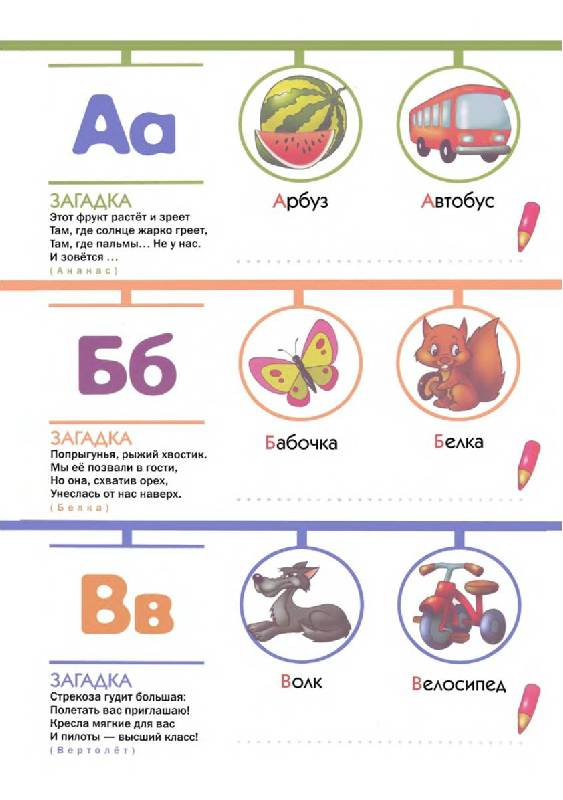 Иллюстрация 1 из 4 для Азбука для самых маленьких | Лабиринт - книги. Источник: Лана