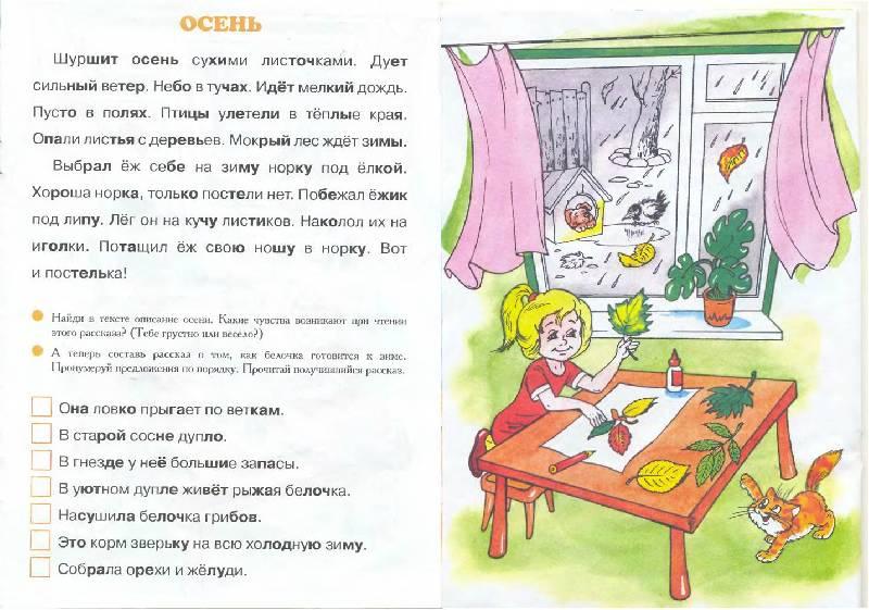 Иллюстрация 1 из 2 для В зной и в стужу я читаю (Внеклассное чтение для детей 5-7 лет) - Светлана Сущевская | Лабиринт - книги. Источник: Лана