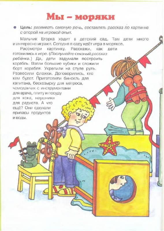 Иллюстрация 1 из 3 для Игровые диалоги. Речевое общение | Лабиринт - книги. Источник: Лана