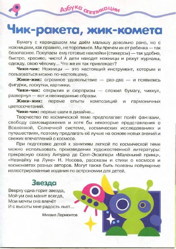 Иллюстрация 1 из 8 для Чик - ракета, жик - комета - Ирина Лыкова | Лабиринт - книги. Источник: Лана