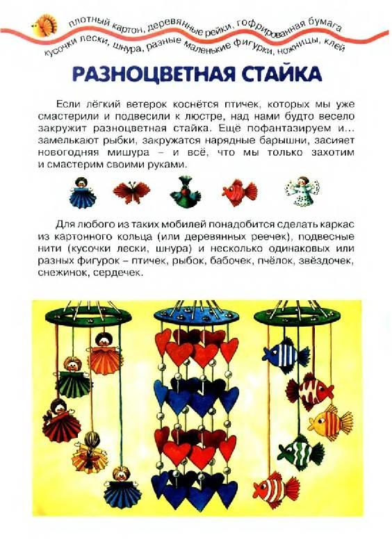 Иллюстрация 1 из 4 для Живые игрушки - Людмила Грушина | Лабиринт - книги. Источник: Лана
