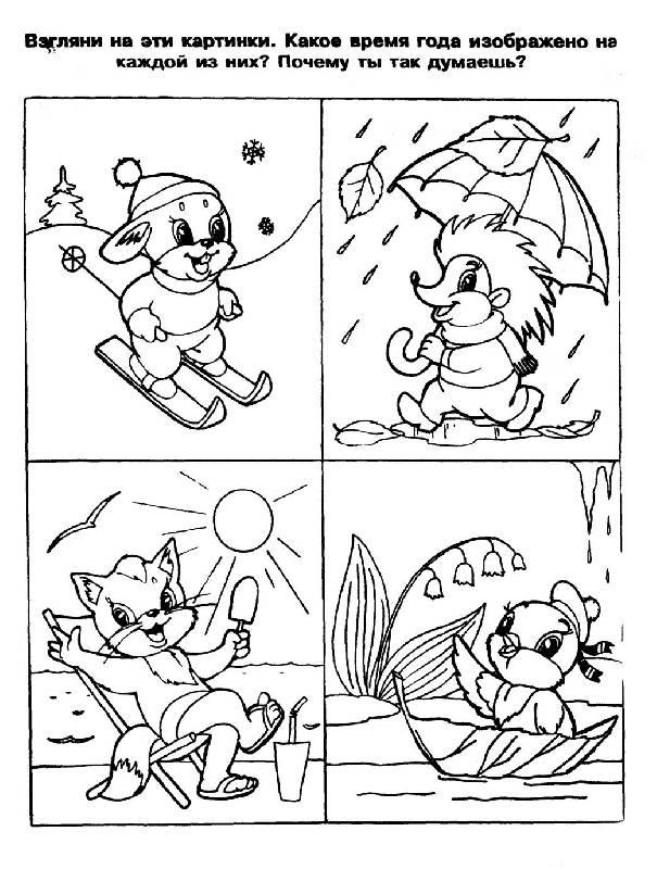 Иллюстрация 1 из 5 для Изучаем времена года: Развивающая книжка-раскраска | Лабиринт - книги. Источник: Лана