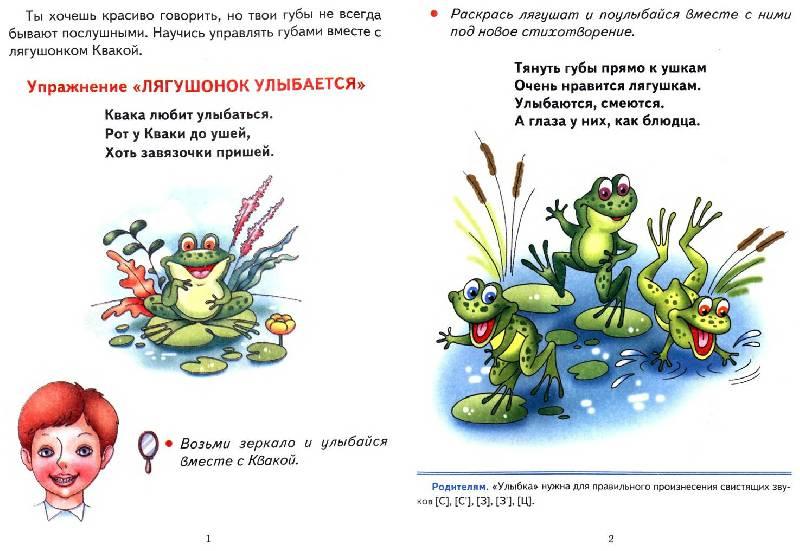 Иллюстрация 1 из 4 для Чудо-обучайка: Речевая моторика, речевое дыхание, дикция: Для детей 3-6 лет - Валентина Буйко | Лабиринт - книги. Источник: Лана