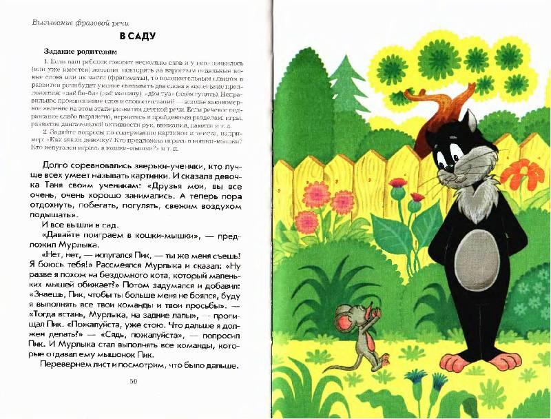 Иллюстрация 1 из 4 для Учимся говорить правильно - Надежда Жукова   Лабиринт - книги. Источник: Лана